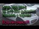 Lifan X60 2014 год с торгов за 275 000 - оно того стоит или нет!