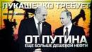 Лукашенко требует от Путина еще больше дешевой нефти Роман Романов