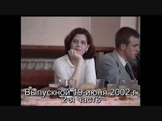 Выпускной 19июня 2002 г 2 часть Ъ