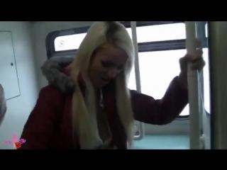 Пассажир подкатил к блондинке прямо в поезде