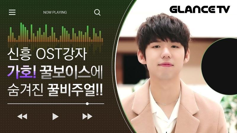 내 뒤에 테리우스, 황후의 품격까지! OST바닥 휩쓴 꿀보이스 가호(Gaho) 인터뷰 (feat.훈