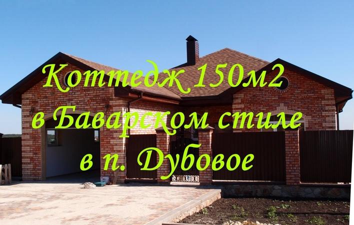 Коттедж 150м2 в баварском стиле Под ключ в Дубовом | grant-dom.ru