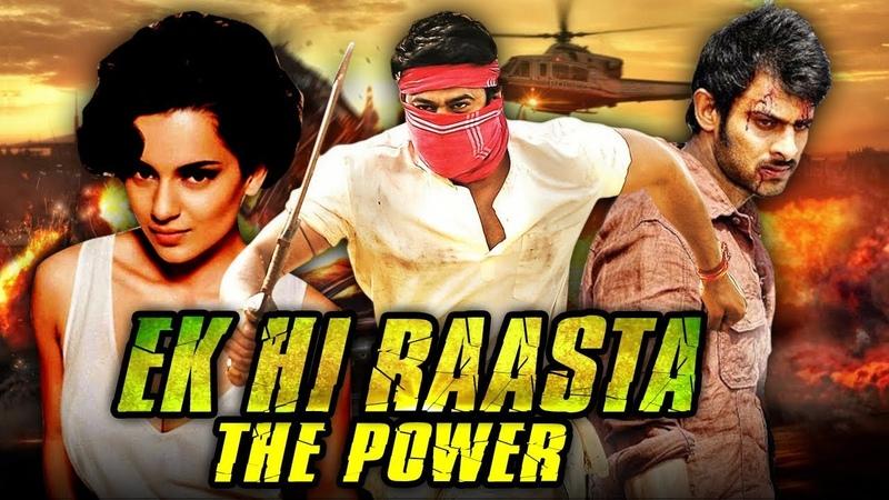 Ek Hi Raasta The Power (Ek Niranjan) Telugu Hindi Dubbed Full Movie   Prabhas, Kangana Ranaut
