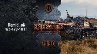 EpicBattle #190: Demid_oN / WZ-120-1G FT World of Tanks