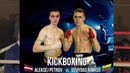 Kickboxing fight 3. SYNOTtip 25.11.2017 eurosports.lv