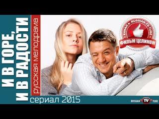 I v gore i v radosti (2015) 1-2-3-4 серия