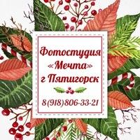 "Логотип Фотостудия ""Мечта"" г. Пятигорск"