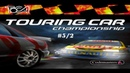 Прохождение ToCA Touring Car Championship PS1 5 2 Короткий Чемпионат