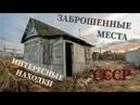 Заброшенные места, интересные находки, атмосфера СССР и красивая природа с. Медное