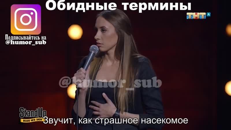 Stand Up Обидные термины Вика Складчикова