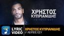 Χρήστος Κυπριανίδης Λείπεις Εσύ Christos Kiprianidis Leipeis Esi Official Lyric Video HQ
