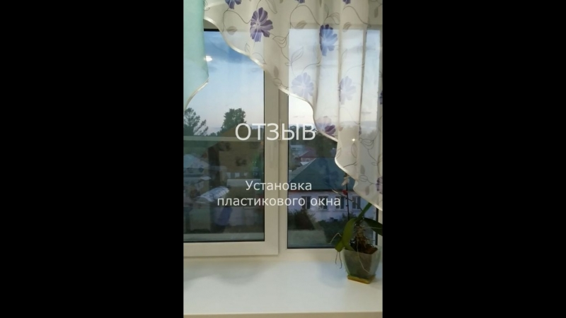 🔴 ОТЗЫВ 🔴 Установка окна РемСтройХолдинг 89247135005