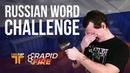 Your Favorite CS:GO Pros FAIL the Russian Word Challenge | DBLTAP Original