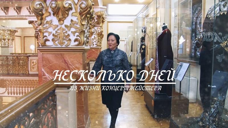 Гульнар Жидилова Несколько дней из жизни концертмейстера