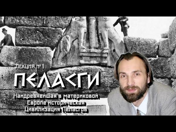 Алекс А Алмистов Наидревнейшая в Европе Цивилизация Пеласгов