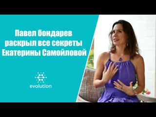 Все секреты женщины-воина Екатерины Самойловой в рубрике ЭВОразбор