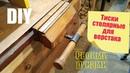 DIY. Тиски столярные для верстака. СВОИМИ РУКАМИ. ОБЗОР