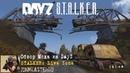 ОБЗОР STALKER: Live Zone МОД НА DayZ ☢ DayZ STALKER