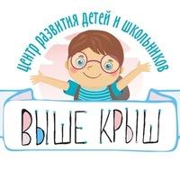 Логотип Центр развития детей ВЫШЕ КРЫШ г.Серпухов