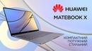 Huawei MateBook X Ультратонкий портативный ноутбук