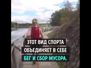 """""""Плоггинг"""" - новое направление фитнеса с заботой об экологии!"""