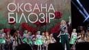Оксана Білозір - Україночка (Львів, 26.03.2019р.)
