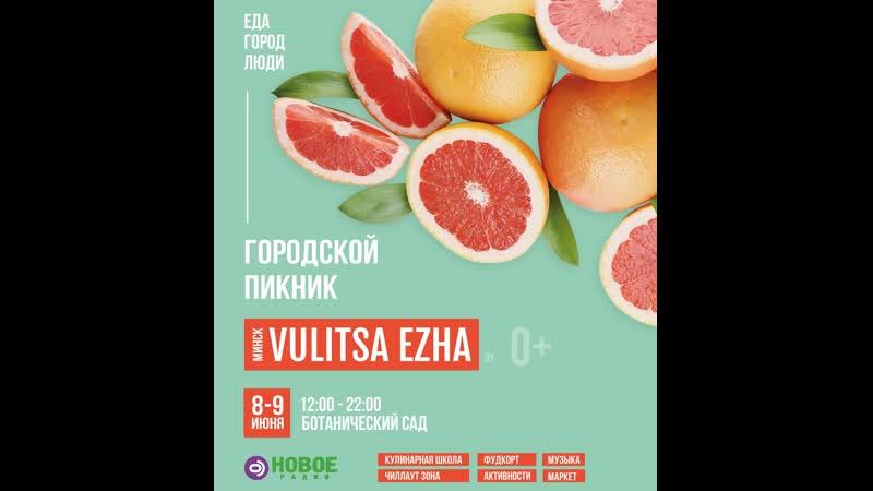 Итоги розыгрыша билетов на городской пикник Vulitsa Ezha
