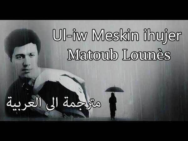 MATOUB Lounes ♥ Ul iw Meskin ihujer ★ اغنية معتوب العاطفية الرائعة ♫ مت 158