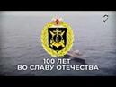 Севастопольской Бригаде ракетных кораблей и катеров 100 лет