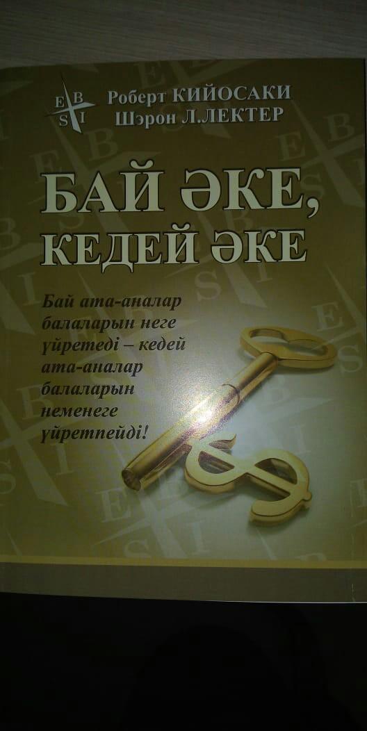 Продам книги Роберта Кийосаки