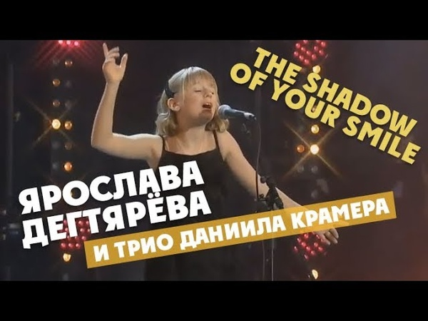 Ярослава Дегтярёва и Трио Даниила Крамера The Shadow Of Your Smile Koktebel Jazz Party 2019