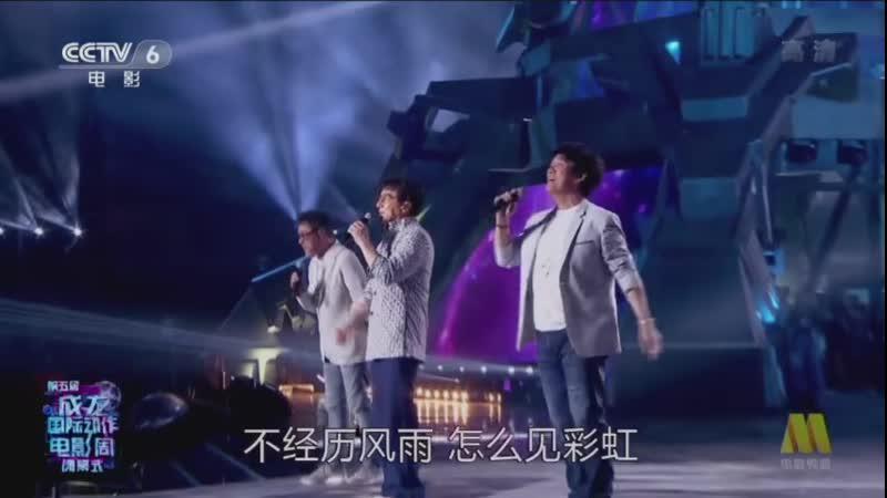Джеки Чан, Джонатан Ли и Эмиль Чоу - Sincere Hero