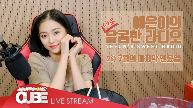 예은이의 더욱 달콤한 라디오(CLC YEEUN'S SWEET RADIO) - 26 7월의 마지막 옌요일