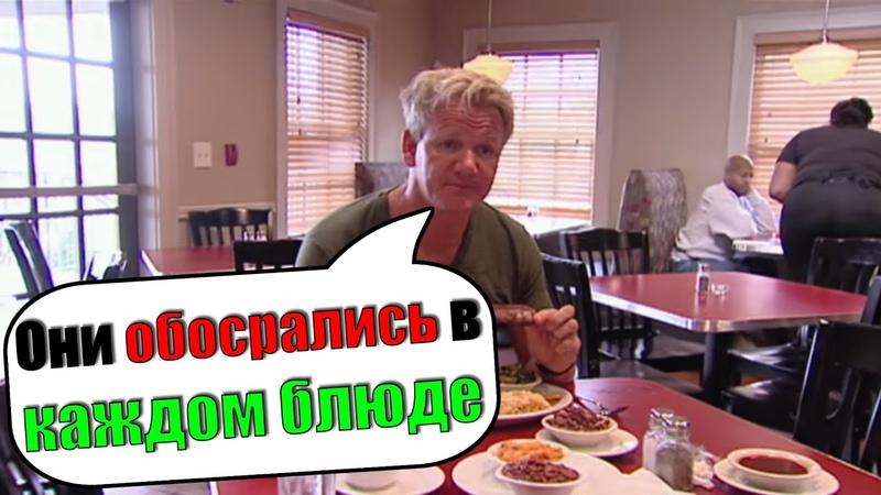 Cамый отвратительный ланч который пробовал Гордон Рамзи Kitchen Nightmares