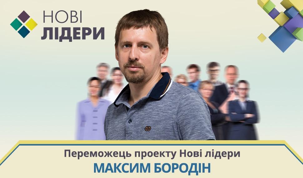 Максим Бородин стал победителем в проекте Новые лидеры