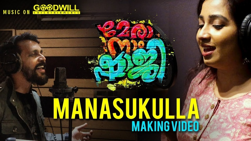 Mera Naam Shaji | Manasukulla Song Making | Shreya Ghoshal | Ranjith | Emil Muhammed | Nadirshah