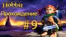 прохождение The Hobbit на русском ПК версия ч 9