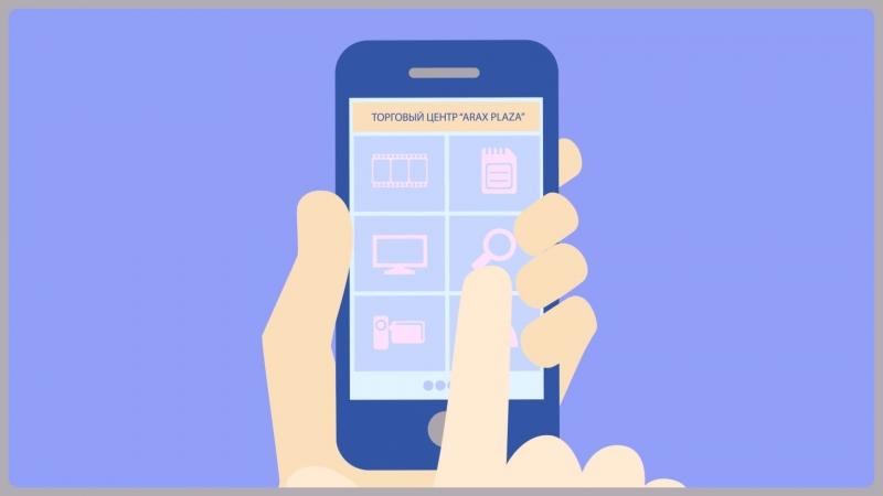 Мобильное приложение I65 для Arax Plaza