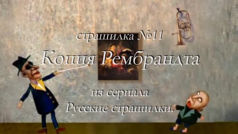 страшилка №11 Копия Рембрандта из сериала Русские страшилки.