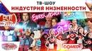 ТВ-Шоу: Индустрия низменности