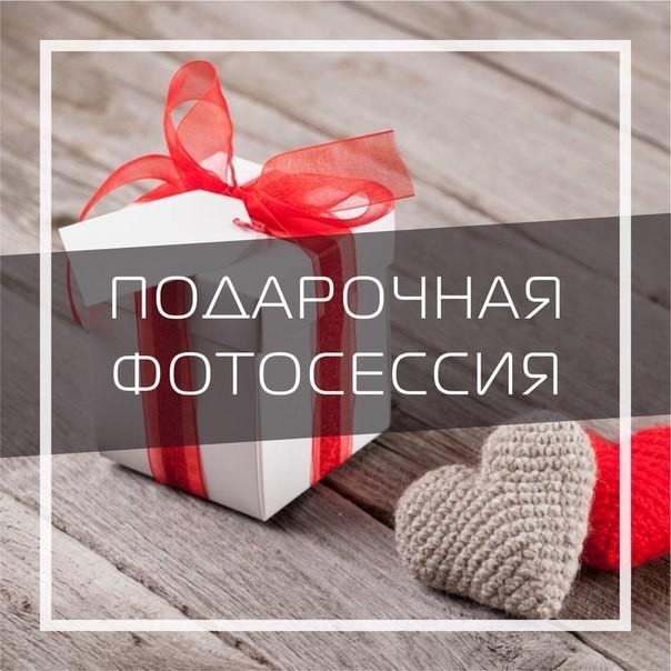 фотосессия в подарок посоветуйте самый приятный