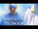 Шире небес / Житие Пресвятой Богородицы (фильмы 3 и 4)