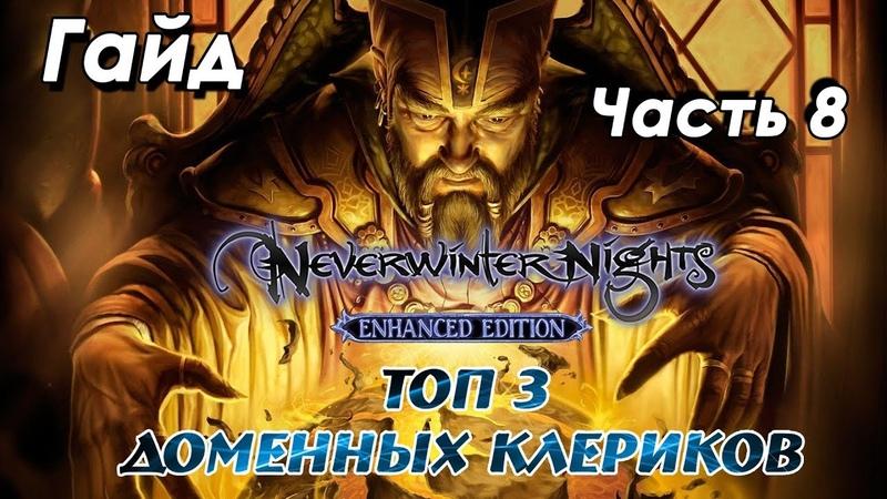 Гайд по Neverwinter Nights: Enhanced Edition | Часть 8: Домены клериков.