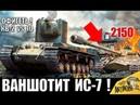 КВ-2 ВАНШОТИТ ИС-7! ИМБА СССР СЛОМАЛА WoT! 6лвл ПРОТИВ 10лвл в World of Tanks