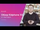 Обзор ELARI Kidphone 3G от партнера