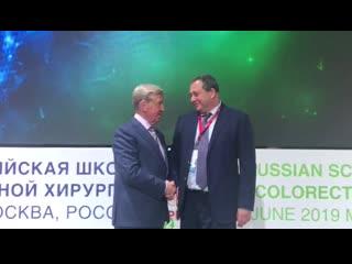 XII Международная конференция «Российская школа колоректальной хирургии»