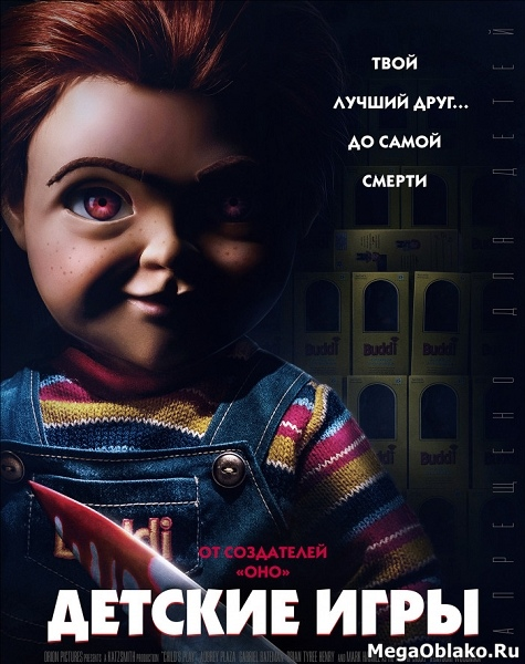 Детские игры / Child's Play (2019/WEB-DL/WEB-DLRip)