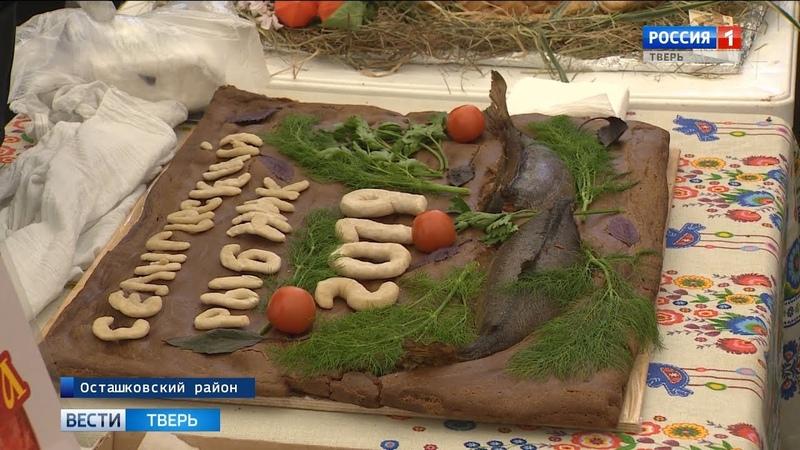 На гастрофестивале в Осташкове выбрали самый вкусный «Селигерский рыбник»