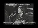 The Beatles - Nowhere Man (перевод субтитры)
