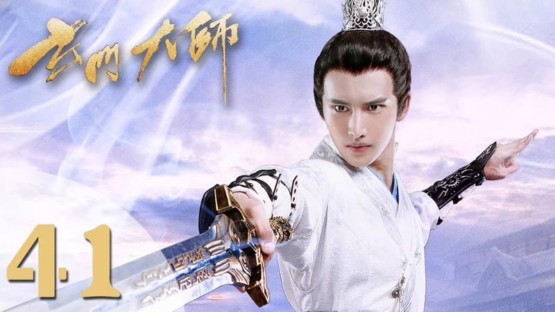 【玄门大师】(ENG SUB) The Taoism Grandmaster 41 热血少年团闯阵救世(主演:佟梦实、王秀竹、3